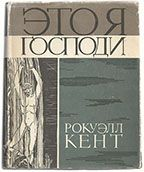 It's Me O Lord: The Autobiography of Rockwell Kent (In Russian). Rockwell Kent.