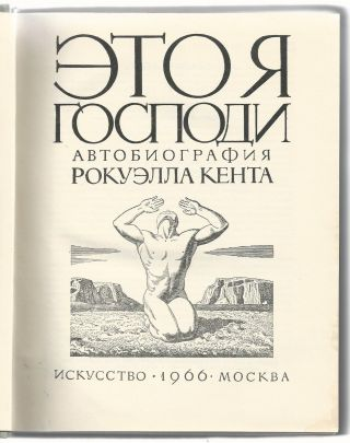 It's Me O Lord: The Autobiography of Rockwell Kent (In Russian)